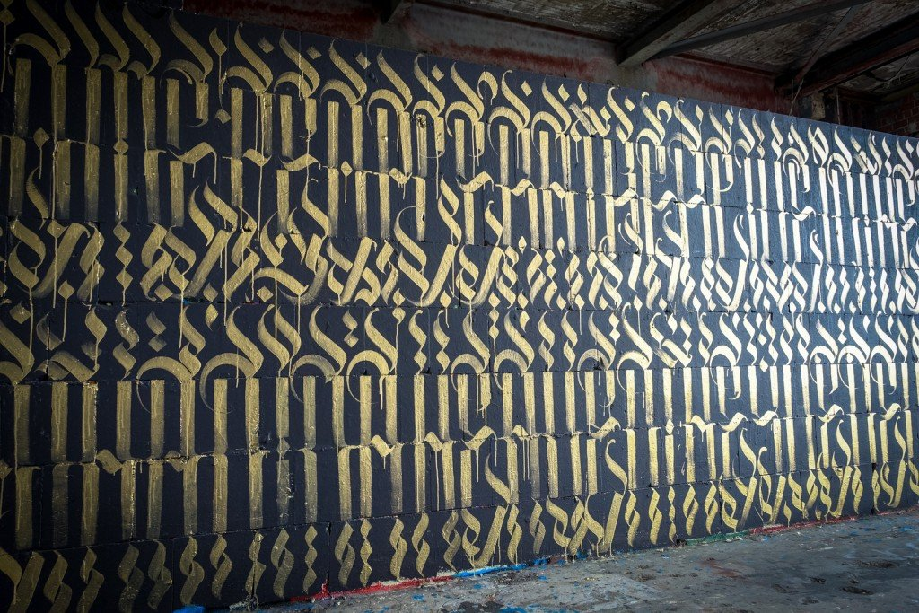 calligraphy - berlin, teufelsberg